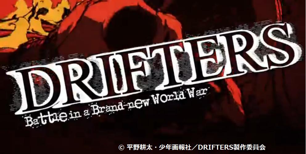 DRIFTERS(ドリフターズ)の登場人物やアニメの感想