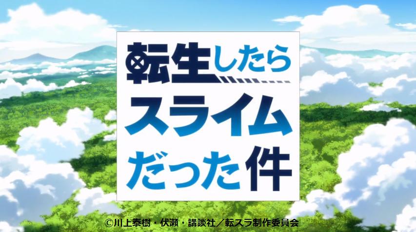 転スラタイトル(第1話)