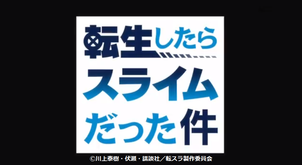 メインタイトル(16話)
