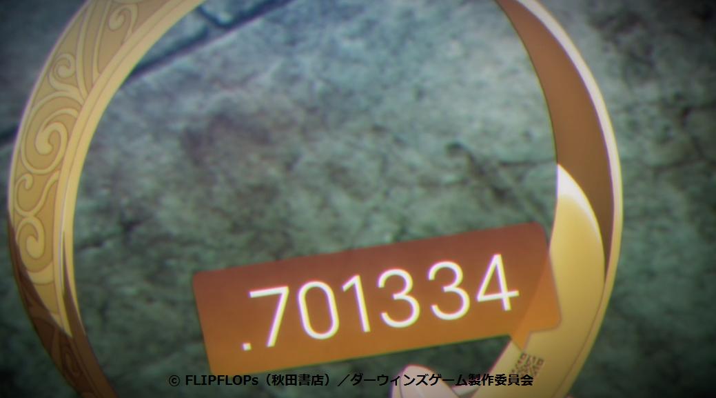 QRコードをカメラアプリで見てみた結果(ダーウィンズゲーム 5話)