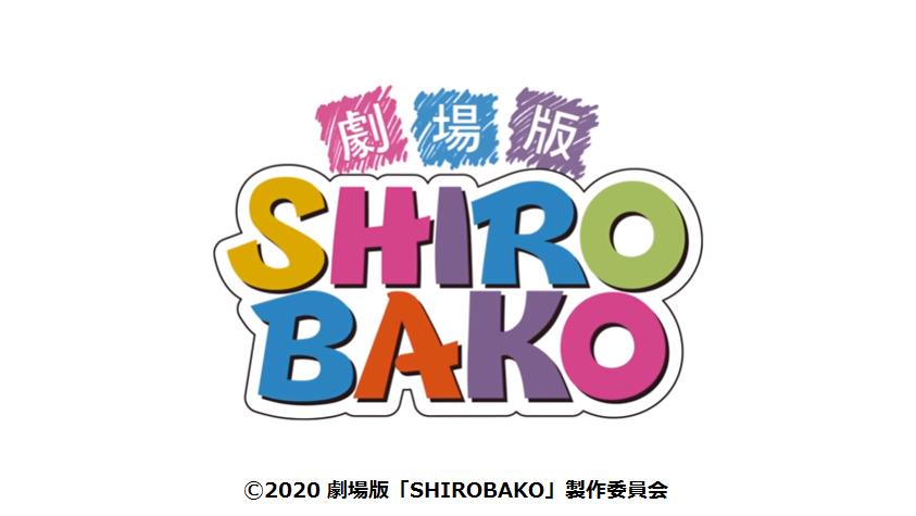 劇場版「SHIROBAKO」タイトルロゴ